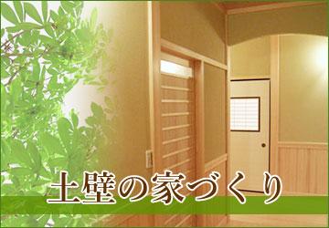 自然素材の家づくり